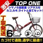 ショッピング自転車 折りたたみ自転車 自転車 20インチ カゴ付き シマノ6段変速ギア リアサス カギ・ライト付き FS206LL-37 TOPONE 折り畳み自転車