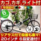 折りたたみ自転車20インチシマノ6段変速プレゼントに最適