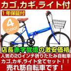Foldable Bike - 自転車  折りたたみ自転車 20インチ  シマノ6段変速 カゴ付き カギ ライトプレゼント Raychell レイチェル FB-206R