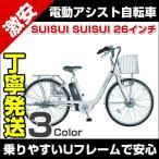 送料無料26インチ電動アシスト自転車・電動シティサイクル