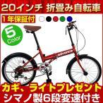 ショッピング自転車 折りたたみ自転車 自転車 20インチ 低床フレーム シマノ6段変速ギア ツートンカラー 安い 折り畳み