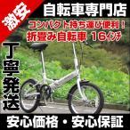 折りたたみ自転車 16インチ マイパラス M-101 ランキング店 自転車 通販 安い ライト別売り
