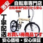 ショッピング折りたたみ 折りたたみ自転車 折り畳み自転車  20インチ 6段変速 My Pallas マイパラス  SC-07 リアサス付
