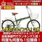 折りたたみ自転車 20インチ 折畳み自転車 KGK206LL-09 シマノ6段変速 カゴ付き 荷台付 ワイヤー錠 ライトプレゼント中 人気の折畳み自転車