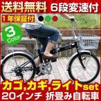 折りたたみ自転車 20インチ 折畳み自転車 折り畳み自転車 TOPONE KGK206LL シマノ6段変速 カゴ付き 荷台付 ワイヤー錠 ライトプレゼント中