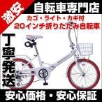 折りたたみ自転車 20インチ SC-09 自転車 カゴ付き ライト・カギ付 シマノ製6段変速ギア  カラータイヤとパイプの荷台で人気
