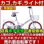ショッピング自転車 折りたたみ自転車 SC-09 自転車 20インチ カゴ付き・ライト・カギ付 シマノ製6段変速 カラータイヤとパイプの荷台で人気