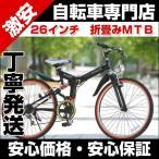 マウンテンバイク 自転車 MTB 折りたたみ自転車 マイパラス シマノ製6段ギア M-670