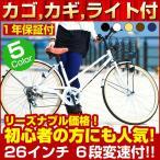ショッピング自転車 自転車 26インチ 送料無料 シティサイクル 6段変速 ままちゃり カゴ カギ ライト付 リニューアルいたしました