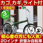 ショッピング自転車 折りたたみ自転車 自転車 20インチ 6段変速ギア 荷台付 カゴ付き LEDライト カギセット KGK206LL