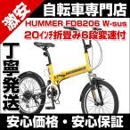 折り畳み自転車 20インチ ハマー HUMMER