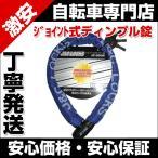 ショッピング自転車 自転車のパーツ ジョイント式ディンプル錠 JC-006W