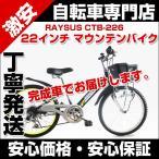 ショッピング自転車 子供用自転車 22インチ 6段変速付き 子供用マウンテンバイク  RAYSUS レイサス CTB-226