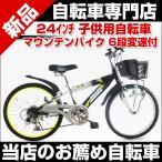 ショッピング自転車 子供用自転車 自転車 24インチ 6段変速付ギア 子供用マウンテンバイク RAYSUS レイサスCTB-246
