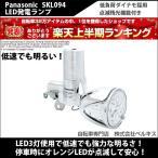 自転車のパーツ ライト Panasonic(パナソニック) SKL094 LED発電ランプ