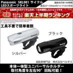 自転車のパーツ ライト Panasonic(パナソニック) SKL081 サイクルLEDスポーツライト