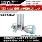 自転車のパーツ ライト Panasonic(パナソニック) SKL095 LED発電ランプ