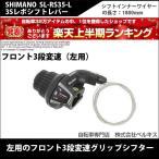 自転車のパーツ SHIMANO(シマノ) SL-RS35-L 3Sレボシフトレバー