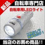 LEDライト 自転車 ライト 完全防水 送料無料 LED5灯サイクルライト&ハンドライト