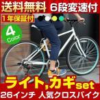 クロスバイク 車体 自転車 26インチ シマノ6段変速 カギ ライトがセット 2色 MCR-266 MCR266-29