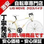 【着後レビューで空気入れプレゼント♪】送料無料 クロスバイク 700Cのタイヤ 軽量アルミ製 シマノ7段 LIG MOVE
