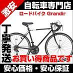 【着後レビューで空気入れプレゼント♪】ロードバイク 700C Grandir Sensitive シマノ製21段変速 スタンド ブレーキ2way