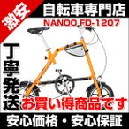 Yahoo!ベルキス【着後レビューで空気入れプレゼント♪】自転車 NANOO FD-1207 7段変速 軽量 コンパクト 送料無料 お買い得商品です プレゼント・新生活にいかがですか?
