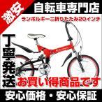 【着後レビューで空気入れプレゼント♪】送料無料 自転車 20インチ折り畳み ランボルギーニ 軽量アルミフレーム シマノ製変速機 前後Vブレーキ TL-207