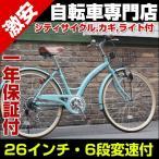 シティサイクル 自転車 ままちゃり 26インチ シマノ6段変速付 カゴ カギ ライト標準装備 激安自転車通販 じてんしゃ T-CCB266