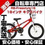 子供用自転車 車体 自転車 18インチ ROYALBABY RB-Freestyle 18 BMX