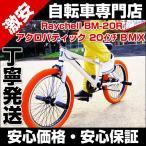 BMX 車体 自転車 20インチ ジャイロ機構ハンドル ペグ BMX Raychell レイチェル ...