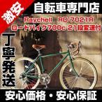 ロードバイク 車体 自転車 700c シマノ21段変速 Raychell RD-7021R ドロップハンドル