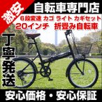 自転車 車体 折りたたみ自転車 20インチ  シマノ6段変速 カギ ライトプレゼント Raychell レイチェル FB-206R