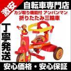 保管時や持ち運び時に便利な折り畳み三輪車