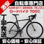 ロードバイク 車体 自転車 700C CANOVER カノーバー CAR-011 ZENOS(ゼノス) シリコンLEDフロントライト 装備