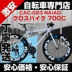 クロスバイク 車体 自転車 700C CANOVER カノーバー CAC-023 NAIAD(ナイアード)