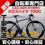クロスバイク 車体 自転車 700C CANOVER カノーバー CAC-025 NYMPH(ニンフ)