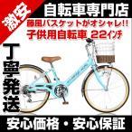 自転車 子供用自転車 22インチ V226 ライト 6段変速付き 藤風バスケット
