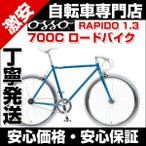 自転車 車体 ロードバイク 自転車 700c OSSO オッソ クロモリフレーム シングルスピード RAPIDO 1.3