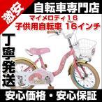 子供用自転車 車体 自転車 16インチ 1252 マイメロディ16 幼児用自転車