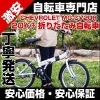 ショッピング自転車 自転車 車体 20インチ 折りたたみ自転車 MG-CV20R CHEVROLET FDB20R シボレー