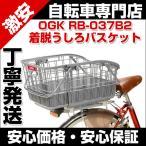 自転車 自転車パーツ アクセサリー カゴ 自転車用カゴ バスケットOGK RB-037B2 着脱籐風スライドうしろバスケット