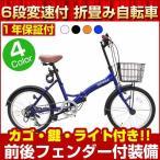 折りたたみ自転車 自転車 20インチ シマノ6段変速ギア ワイヤー錠・ライト付 折畳自転車 折り畳み自転車 折畳み自転車 RYB-206