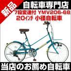 小径自転車 ミニベロ 自転車 20インチ シマノ6段変速 後輪鍵 ライト フロントキャリア付き YMV206-68 Topone トップワン
