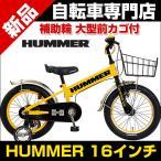 子ども用自転車 自転車 お買い得 激安 通販プレゼント