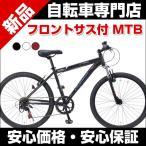 マウンテンバイク 自転車 フロントサス付 MTB 26インチ シマノ6段変速付 M-620N Mypallas マイパラス