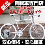 ロードバイク 24インチ 自転車 シマノ14段変速 軽量 アルミ TRAILLER トレイラー TR-R2401