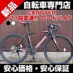 ロードバイク 自転車 700c シマノ21段変速 軽量 アルミLEDフロントライト付   CANOVER カノーバー  UARNOS(ウラノス) CAR-015-CC