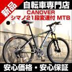 マウンテンバイク 自転車 26インチ シマノ21段変速 LEDフロントライト付 CANOVER カノーバー CAMT-042-DD ORION CAMT-042-DD ORION (オリオン)