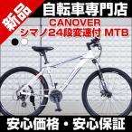 マウンテンバイク 自転車 26インチ シマノ24段変速LEDフロントライト付 CANOVER カノーバー  CAMT-043-DD ATLAS (アトラス)